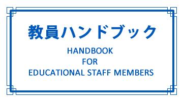 Handbook_Logo.png