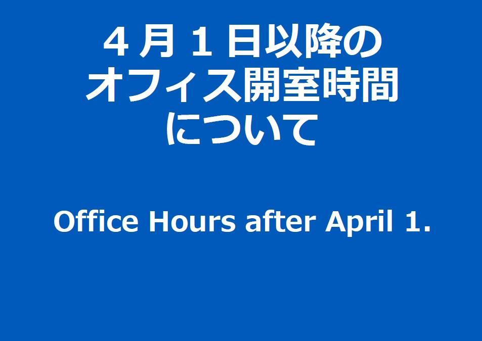 4月1日以降のオフィス開室時間について