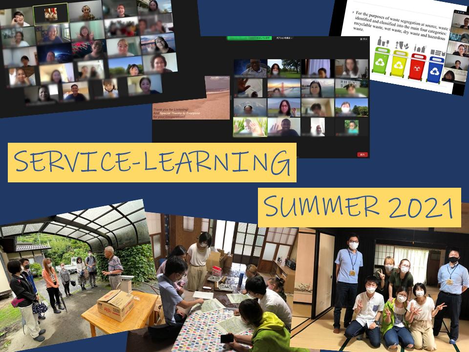 オンラインで世界と繋がった夏のサービス・ラーニング