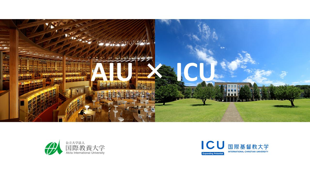 秋田県の国際教養大学とサービス・ラーニングに関する覚書を締結