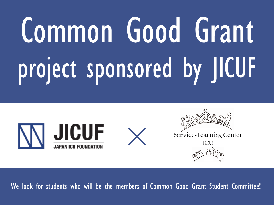 Common Good Grant Project for Local Communities Sponsored by JICUF