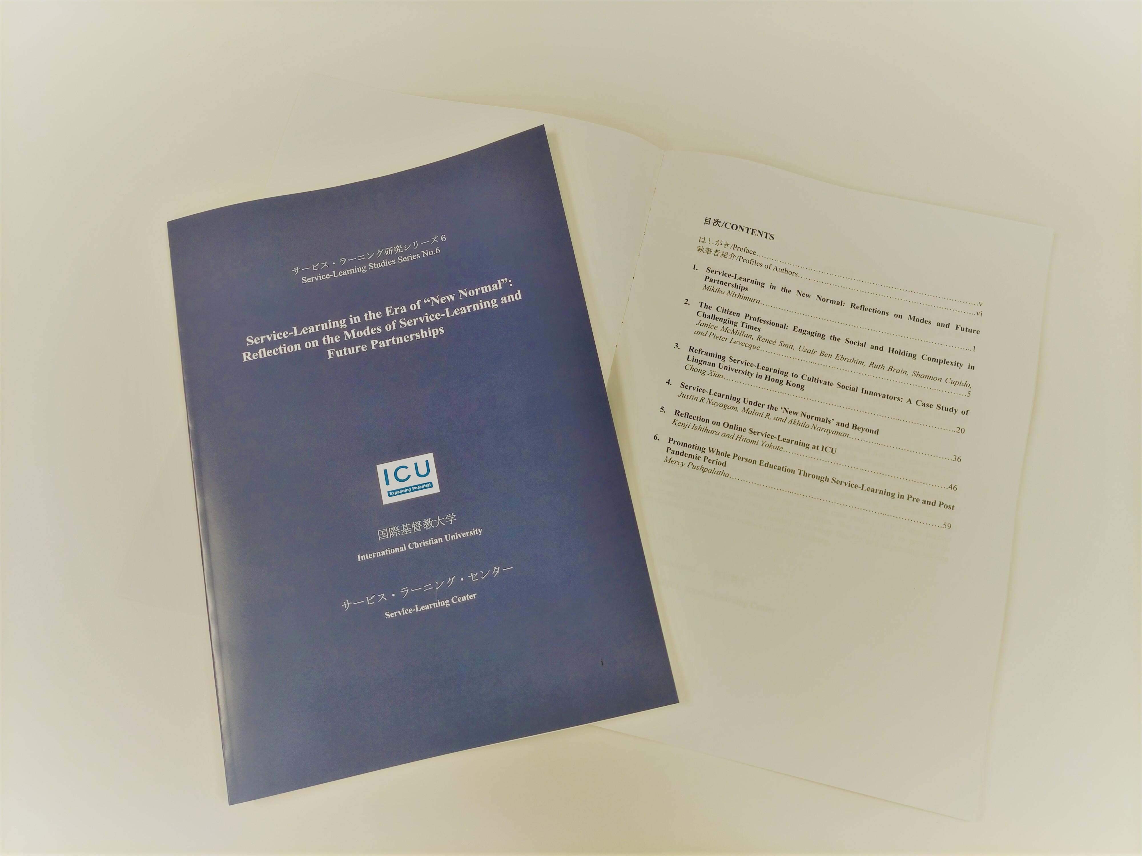 世界のコロナ禍の事例と今後の展望「SL研究シリーズ6」を発行